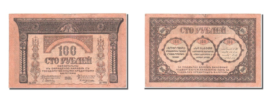 World Coins - Russia, 100 Rubles, 1918, KM #S606, EF(40-45), 0996