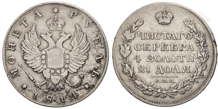 World Coins - Russia, Alexander I, Rouble, 1814, Saint-Petersburg, , Silver, KM:130