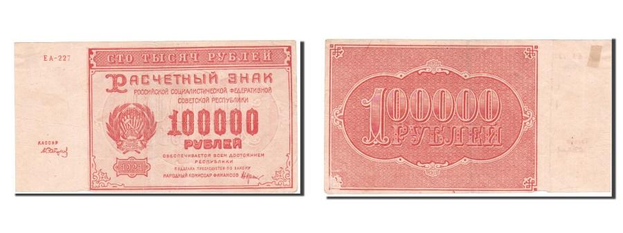 World Coins - Russia, 100,000 Rubles, 1921, KM #117a, EF(40-45), EA.227