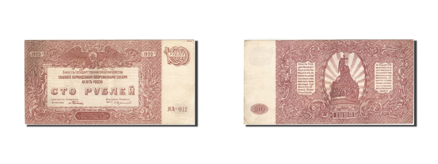World Coins - Russia, 100 Rubles, 1920, 1920, KM:S432b, EF(40-45)