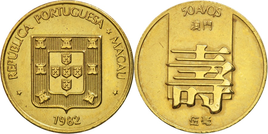 World Coins - Macao, 50 Avos, 1982, , Brass, KM:22