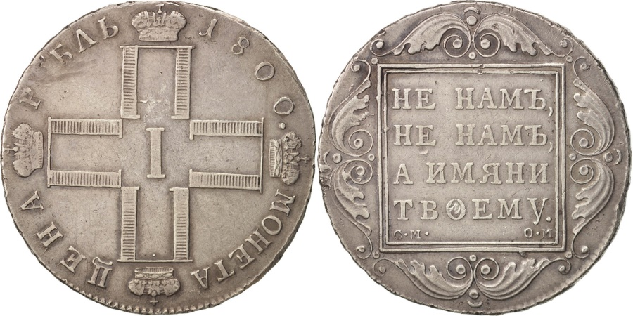 World Coins - Russia, Paul I, Rouble, 1800, St. Petersburg, Silver, KM:101a