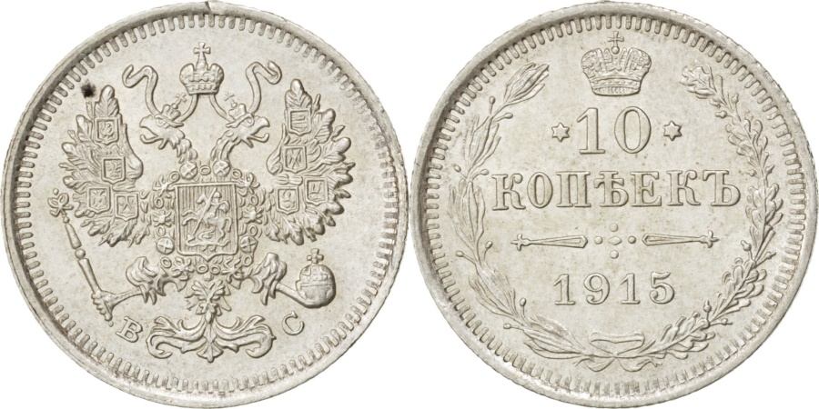 World Coins - RUSSIA, 10 Kopeks, 1915, KM #20a.3, , Silver, 1.72