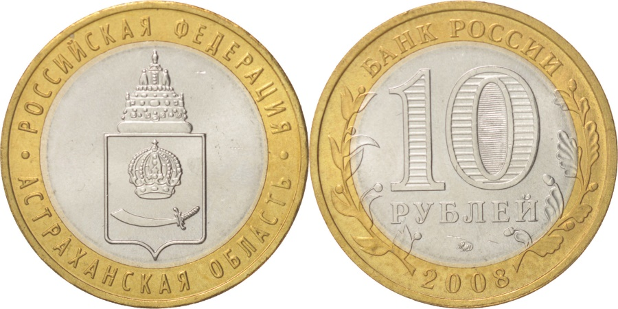 World Coins - Russia, 10 Roubles, 2008, Moscow, KM:977
