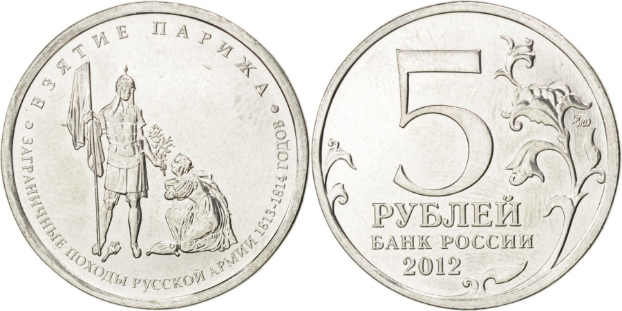 World Coins - RUSSIA, 5 Roubles, 2012, Moscow, KM #1417, , Nickel Plated Steel, 25, 6.13