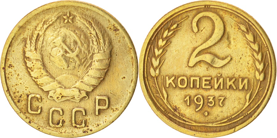 World Coins - RUSSIA, 2 Kopeks, 1937, KM #106, , Aluminum-Bronze, 1.92