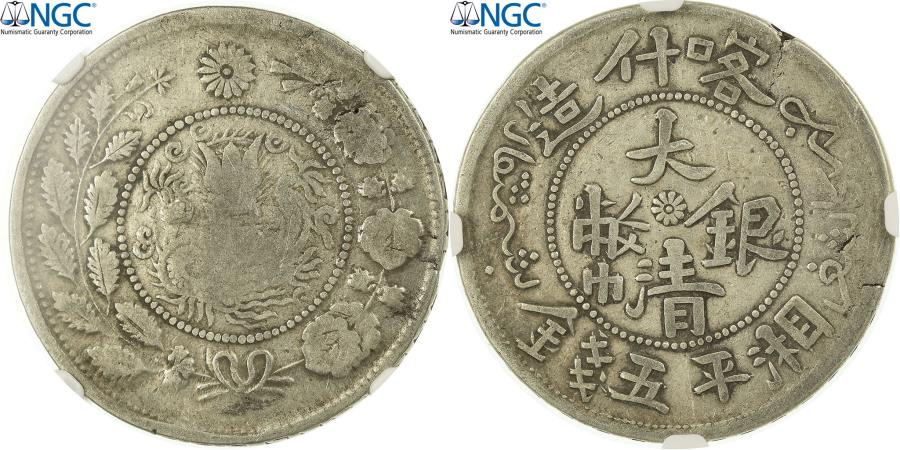 World Coins - Coin, China, SINKIANG PROVINCE, Kuang-hs, 5 Miscals, 1906, Kashgar, NGC, F15