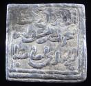 World Coins - Dirham Almohade anonymous, Fez Mint, 14 mm / 1.54 gr.