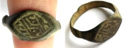 Ancient Coins - ANCIENT ISLAMIC BRONZE RING.