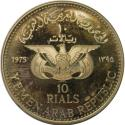 World Coins - Yemen. 10 Riyals 1975 , Silver , Proof