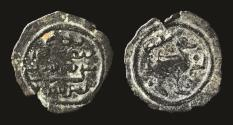 World Coins - Arab Sassanian Fals AE , Ubayd Allah bin Ziyad Mint : Istakhr ,No Date Good Very Fine RRR Unpublished Type