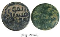 World Coins - Islamic. Abbasid caliphe.Matar (157-159 AH) Maser Mint.