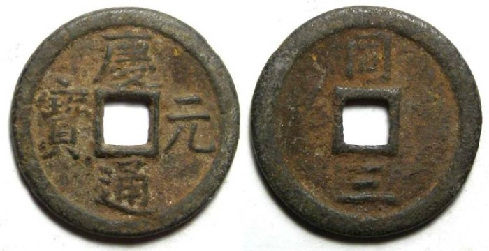 Ancient Coins - China, Southern Song Dynasty. Emperor Ning Tsung, AD 1195 to 1224. Iron 3 cash. Hartill 17.439