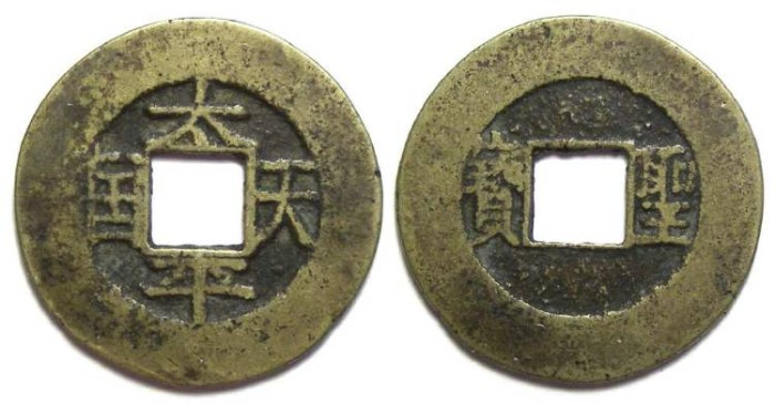 Ancient Coins - China, Ching Dynasty. T'ai P'ing Rebellion, 1850 to 1864. 1 cash. S-1606.