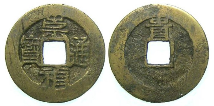 Ancient Coins - China, Ming Dynasty. Emperor Chuang Lieh, AD 1628 to 1644. Bronze 1 cash.  S-1269
