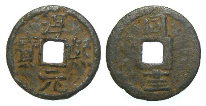 Ancient Coins - China, Southern Song Dynasty. Emperor Hsiao Tsung, AD 1163 to 1189. Iron 2 cash. S-746.