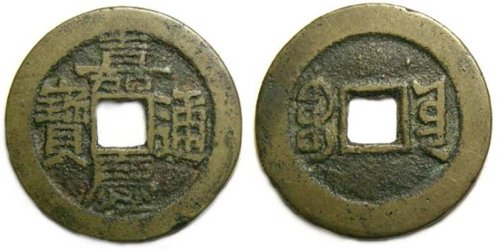 Ancient Coins - China, Ching Dynasty. Chia-Ch'ing, AD 1796 to 1820. 1 Cash. S-1495
