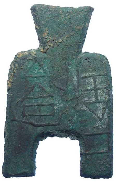 Ancient Coins - China. Zhou Dynasty. State of Liang.  Heavy arched foot spade. ca. 350 BC.  Two Jin of An-Yi.  S-1.