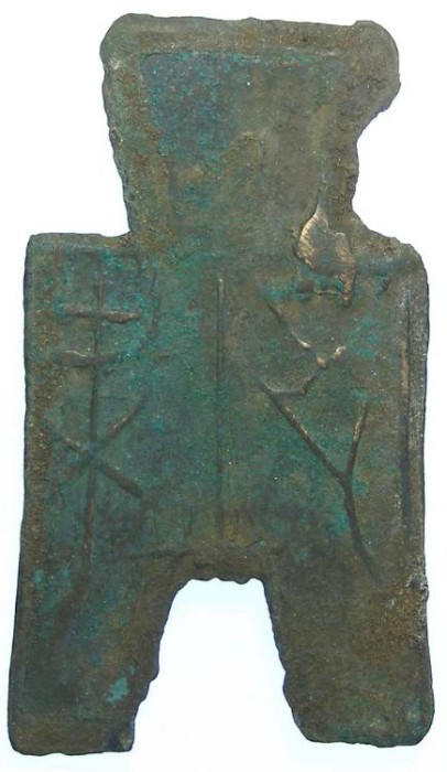 "Ancient Coins - China, Zhou Dynasty. State of Liang.  ""LIANG""  square foot spade.  ca. 350 to 250 BC. 1/2 Jin."