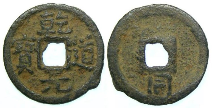Ancient Coins - China, Southern Song  Dynasty. Emperor Hsiao Tsung, AD 1163 to 1189. Iron 2 cash. Hartill 17.150