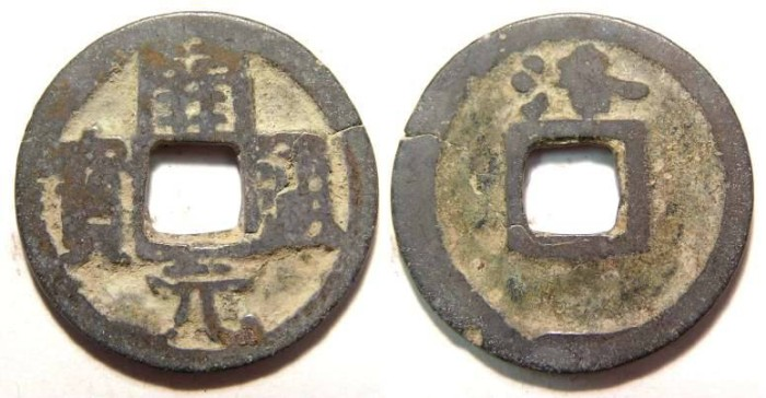 Ancient Coins - China. T'ang Dynasty. Emperor Wu Tsung. AD 841 to 846.
