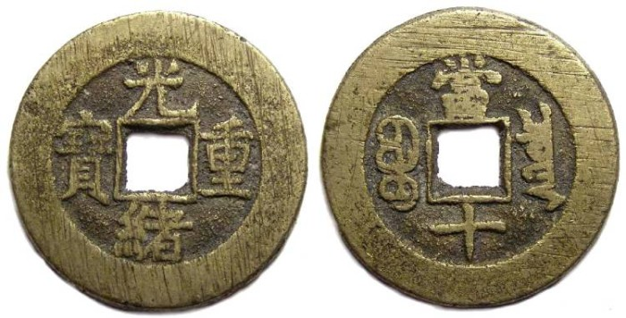 Ancient Coins - China, Ching Dynasty. Kuang-hsu, AD 1875 to 1908. 10 Cash. KM C 1-17