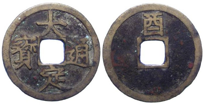 Ancient Coins - China, Chin Dynasty. Emperor Shih Tsung, AD 1161 to 1189. Bronze 1 cash. S-1089