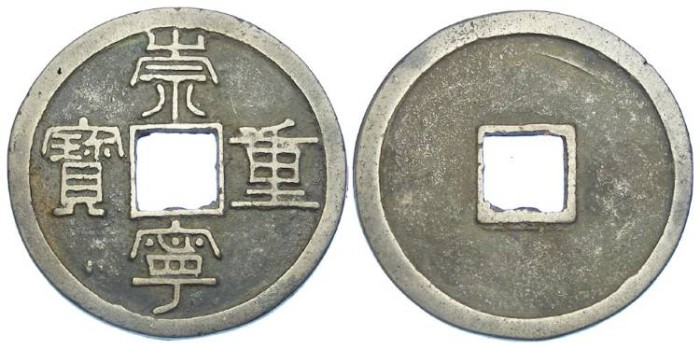 Ancient Coins - China. Northern Song Dynasty. Emperor Hui Tsung, AD 1101 to 1125. AE 10 cash. S-622