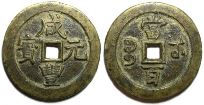 Ancient Coins - China, Ching Dynasty. Hsien-Feng, AD 1851 to 1861. 100 Cash. KM C-13-8