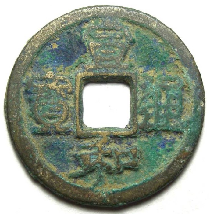 Ancient Coins - China. Northern Song Dynasty. Emperor Hui Tsung. AD 1101 to 1125. AE 2 cash. S-660.