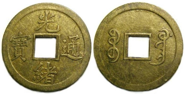 Ancient Coins - China, Ching Dynasty. Kuang-hsu, AD 1875 to 1908. milled 1 Cash.