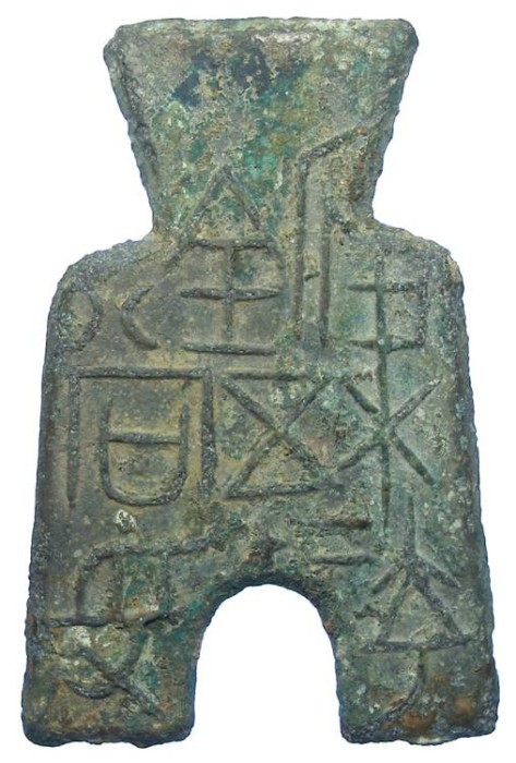 Ancient Coins - China. Zhou Dynasty. State of Liang.  Heavy arched foot spade. ca. 350 BC. Two Jin.  FD-307.