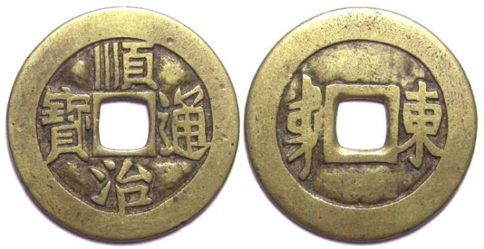 Ancient Coins - China, Ching Dynasty. Shun Chih, AD 1644 to 1661. 1 Cash. S-1407.