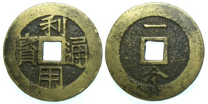 Ancient Coins - China, Ming Rebels, Wu San-Kuei, AD 1674 to 1678. 1 Candareen. S-1343.