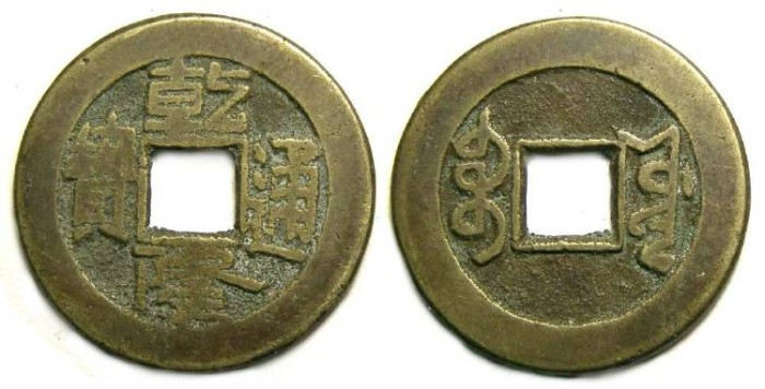Ancient Coins - China, Ching Dynasty. Ch'ien Lung, AD 1736 to 1795. 1 Cash. S-1466