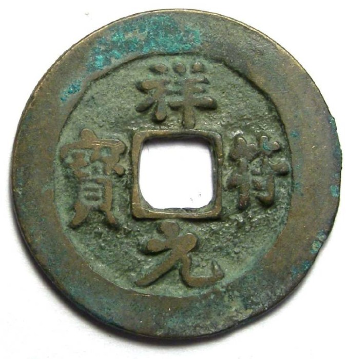 Ancient Coins - China. Northern Song Dynasty. Emperor Chen Tsung, AD 998 to 1022. AE 1 cash. S-474