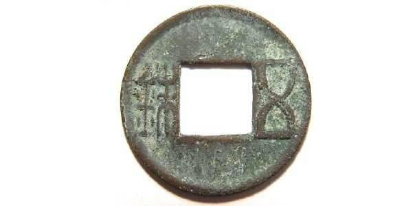 Ancient Coins - China. Western Han Dynasty or later (100 BC to AD 600). Wu Shu with Shu doubled.