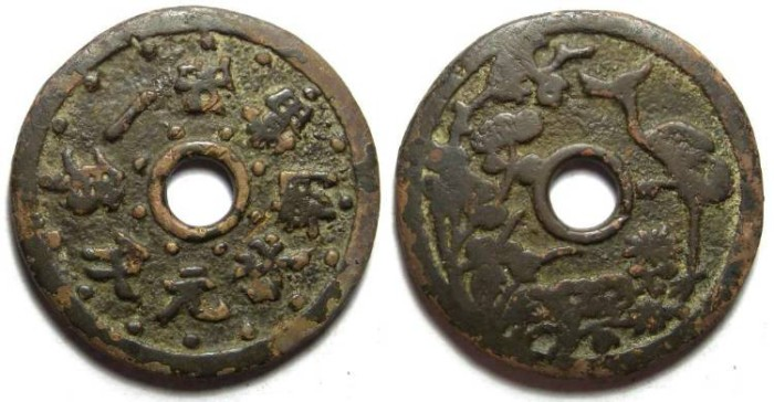 Ancient Coins - China Amulet, probably 18th to19th century.