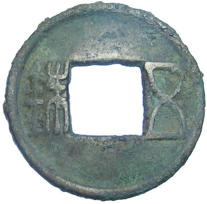 Ancient Coins - China. Western Han Dynasty or later (100 BC to AD 600). S-257