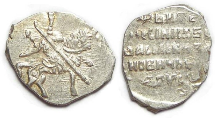 Ancient Coins - Russia. Vasili Ivanovich Shuisky.  AD 1606 to 1610.  Silver wire Kopek.