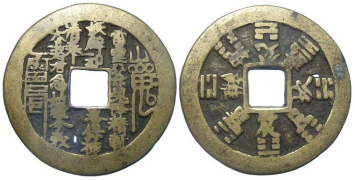 Ancient Coins - Chinese Amulet. Ching Dynasty, probably 18th to 19th century.