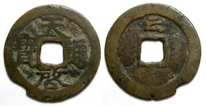 Ancient Coins - China, Ming Dynasty. Emperor Hsi Tsung, AD 1621 to 1627. Bronze 1 cash. S-1214