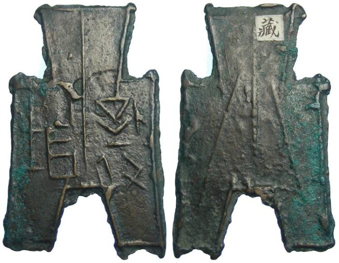 Ancient Coins - China, Zhou Dynasty. State of Zhao. Xiang Yuan square foot spade. ca. 350 to 250 BC. 1/2 Jin.