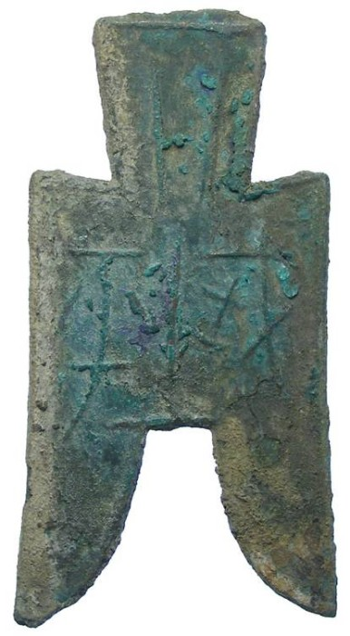 Ancient Coins - China. Zhou Dynasty. State of Zhao. Pointed foot spade. ca. 350 to 250 BC. 1/2 Jin. H. 3.112.