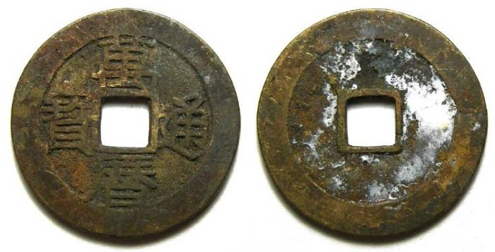 Ancient Coins - China, Ming Dynasty. Emperor Shen Tsung, AD 1573 to 1619. Bronze 1 cash. S-1185