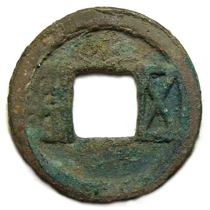 Ancient Coins - China. Sui Dynasty, AD 589 to 618, Wu Shu, S-253