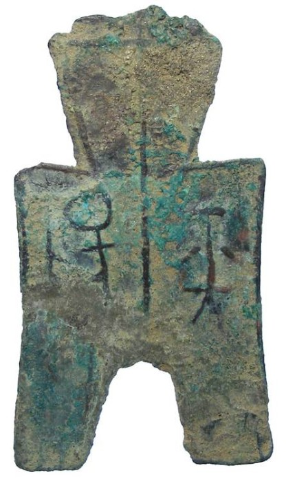 "Ancient Coins - China, Zhou Dynasty. State of Liang or Zhao. ""Ping Yang"" square foot spade. ca. 350 to 250 BC. 1/2 Jin."