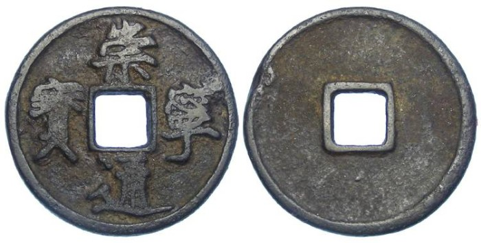 Ancient Coins - China. Northern Song Dynasty. Emperor Hui Tsung, AD 1101 to 1125. AE 10 cash. S-621