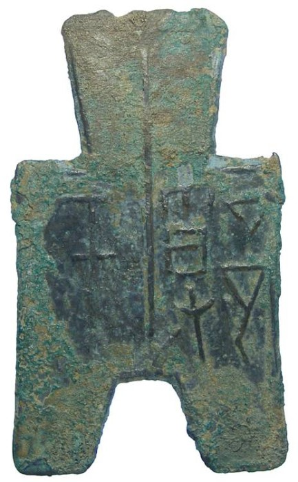 "Ancient Coins - China, Zhou Dynasty. State of Zhao (?). ""Wan (?) Shi"" square foot spade. ca. 350 to 250 BC. 1/2 Jin."