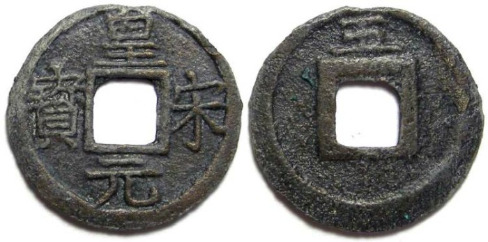 Ancient Coins - China. Southern Song Dynasty. Emperor Li Tsung. AD 1225 to 1264. AE cash. S-1028.